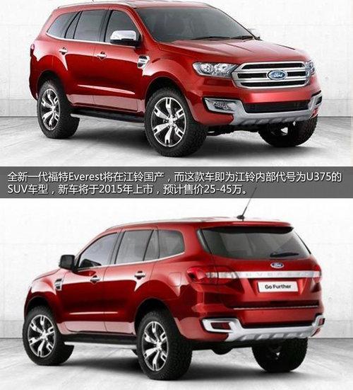 江铃将产中大型SUV 福特6款新车或将入华