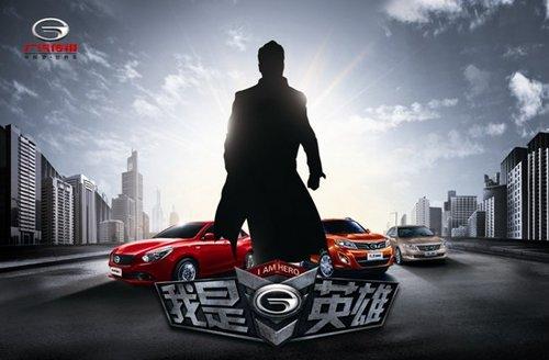 广汽传祺英雄挑战赛落幕 GA3展现弯道王者风采