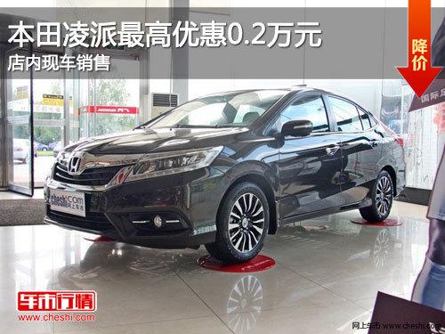 吉林购本田凌派优惠0.2万元 现车销售