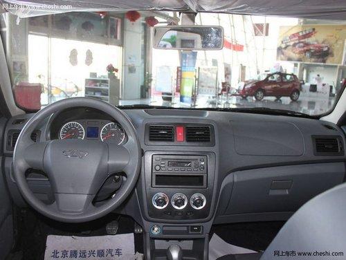 九江奇瑞旗云1购车综合优惠5千现车销售