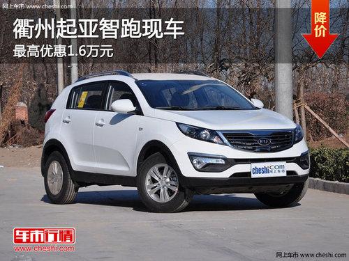 衢州起亚智跑最高优惠1.6万元 部分现车