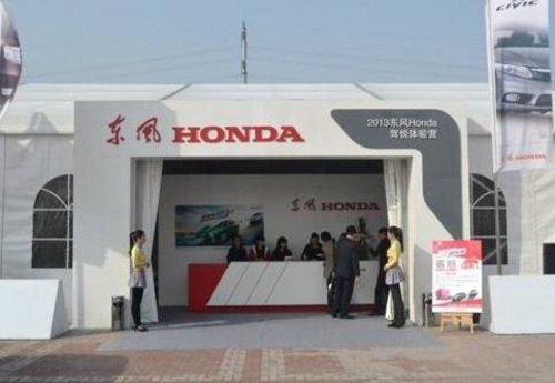 东风Honda驾悦体验营完美收官 期待再续0
