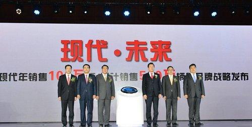 北京现代年产销100万庆典盛大举行