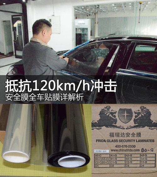 抵抗120km/h冲击 安全膜全车贴膜详解析