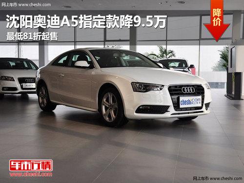 沈阳奥迪A5指定款降9.5万 最低81折起售