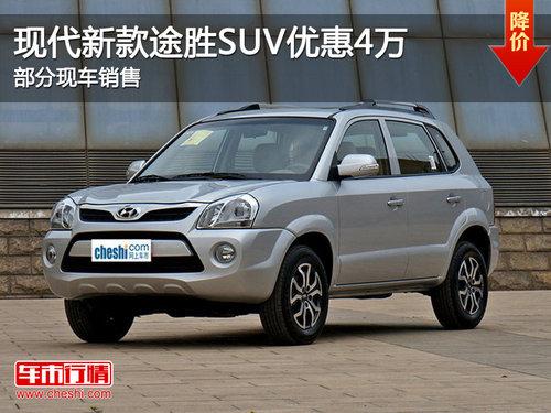 现代新款途胜SUV优惠4万 部分现车销售