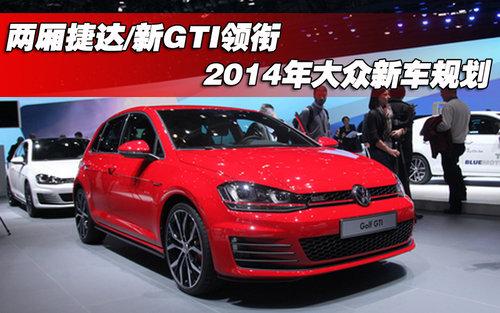 捷达 新gti领衔 两厢版捷达领衔 2014年大众新车规划分析高清图片