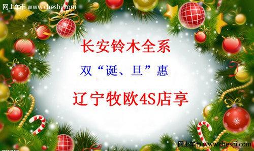 圣诞元旦欢乐购牧欧铃木全系血拼惠