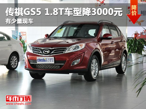 传祺GS5 1.8T车型降3000元 有少量现车
