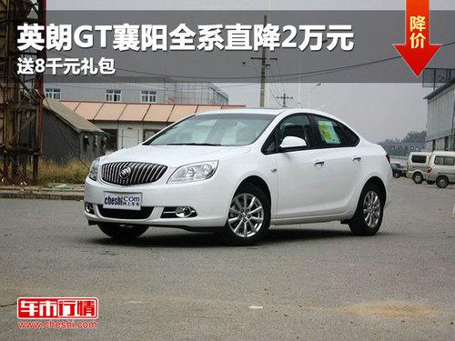 英朗GT襄阳全系直降2万元 送8千元礼包
