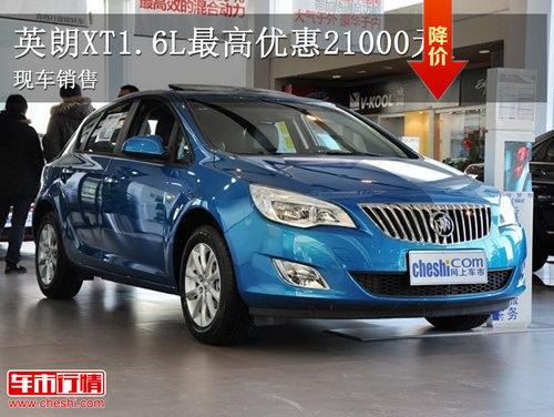 英朗XT1.6L最高优惠21000元 现车销售