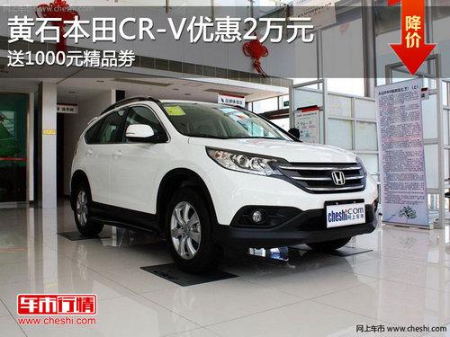 东风本田crv端午节综合优惠20000元标致408后备箱液压撑轩价格图片