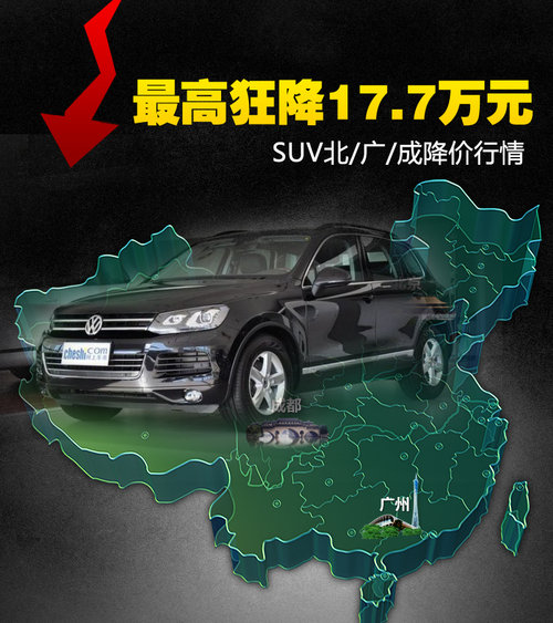 最高狂降17.7万元 SUV北/广/成降价行情