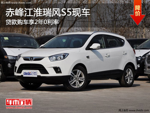 赤峰江淮瑞风S5贷款享2年0利率 有现车