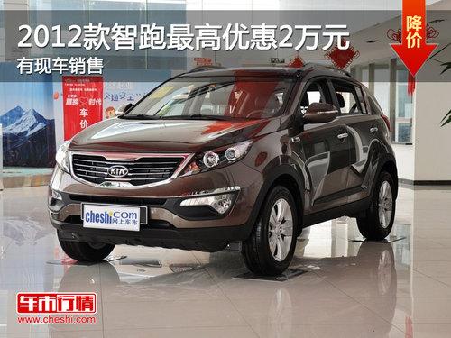 2012款智跑最高优惠2万元 有现车销售