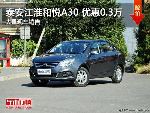 泰安江淮和悦A30 目前购车优惠0.3万元