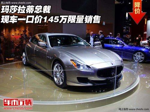 玛莎拉蒂总裁 现车一口价145万限量销售