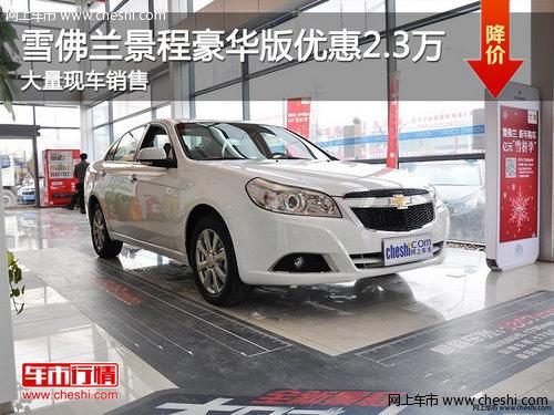 咸阳景程豪华版自动优惠2.3万 现车销售