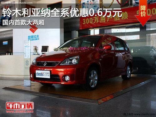铃木利亚纳全系优惠0.6万 国内首款大两厢