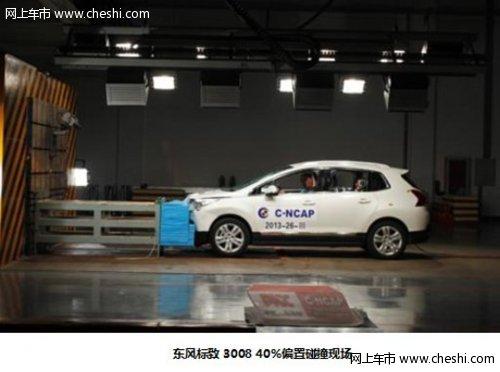 东风标致3008获新版C-NCAP安全碰撞五星