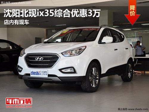 沈阳北现ix35综合优惠3万 店内有现车