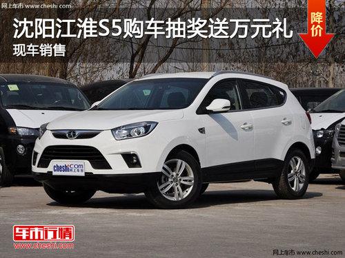 沈阳江淮S5购车抽奖送万元礼 现车销售