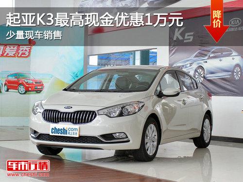 起亚K3最高现金优惠1万元 少量现车销售