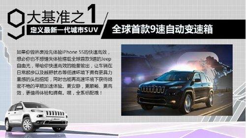 进口Jeep自由光开启第四代城市SUV时代