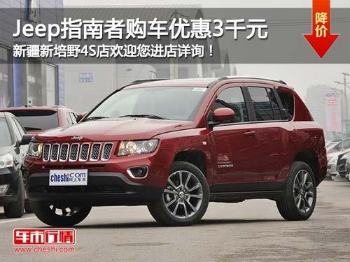 乌市Jeep指南者购车优惠3000元少量现车
