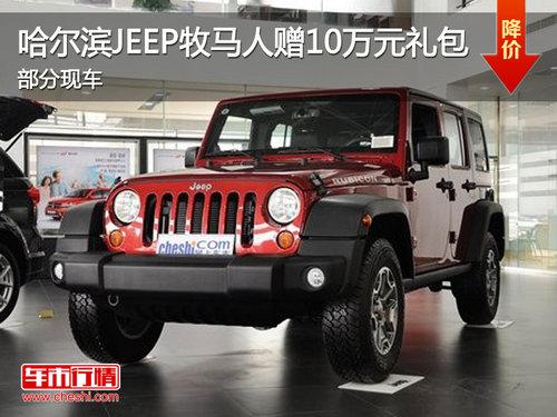 哈尔滨jeep牧马人赠10万元礼包 部分现车高清图片