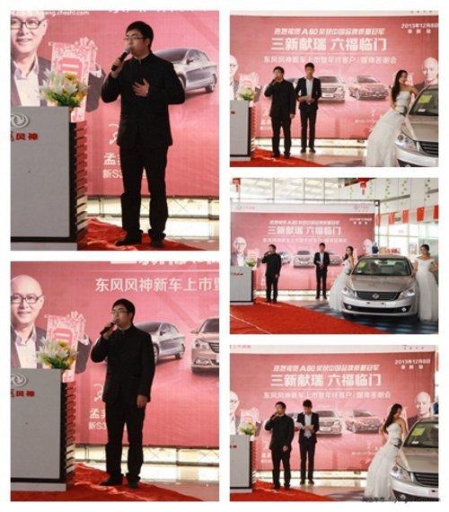 """""""三新献瑞 六福临门""""暨S30上市发布会"""