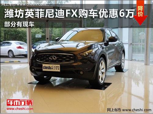 潍坊英菲尼迪FX购车优惠6万元 部分现车