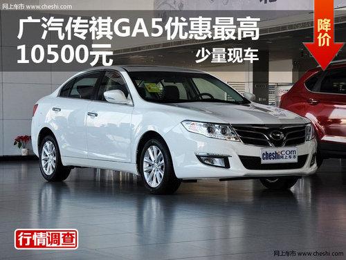 广汽传祺GA5优惠最高10500元 少量现车