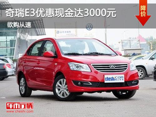 奇瑞E3优惠现金达3000元 惠州现车销售
