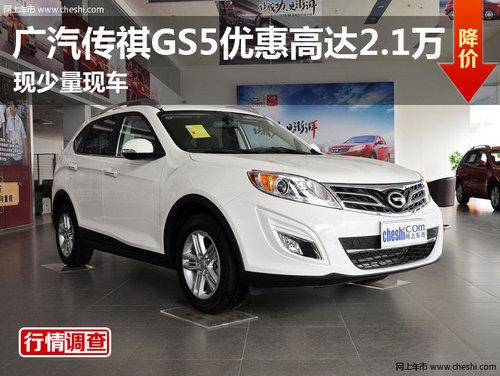 广汽传祺GS5优惠高达2万元 岁末最低价