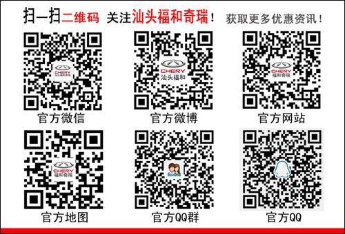 隆盛奇瑞:本周六日 感恩季新春团购会