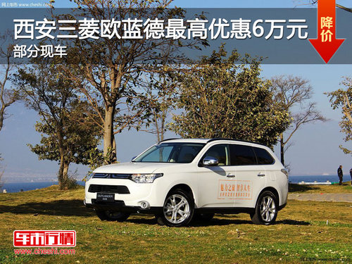 西安三菱欧蓝德最高优惠6万元 部分现车