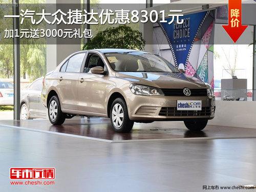 黄冈大众新年首推79999元贺岁神车