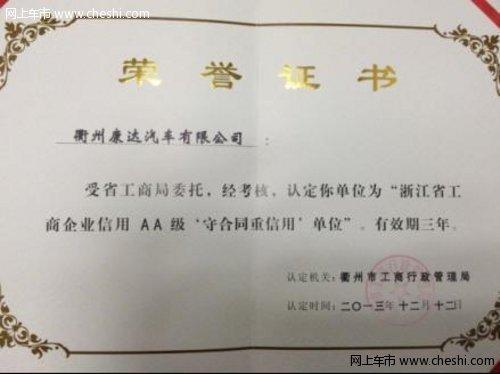 """衢州康达新年度 心品质 迎新""""钜 惠"""""""