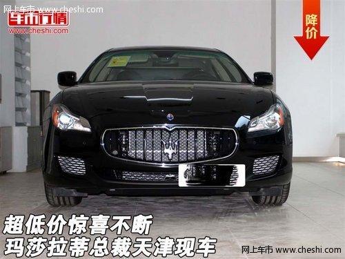 玛莎拉蒂总裁天津现车  超低价惊喜不断