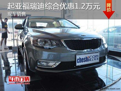长春福瑞迪综合优惠1.2万元 现车销售