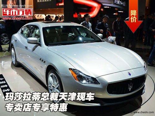 玛莎拉蒂总裁天津现车  专卖店专享特惠