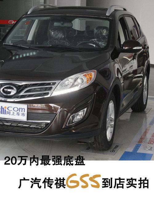 20万内最强底盘 广汽传祺GS5到店实拍
