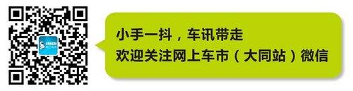 致炫获2013中国汽车年度盛典年度小型车