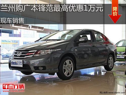 兰州购广本锋范最高优惠1万元 现车销售