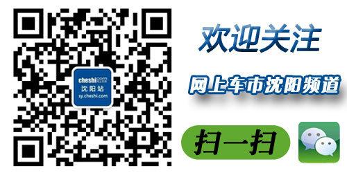沈阳锋范优惠1.38万元 店内有现车销售