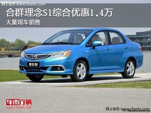 合群理念S1综合优惠1.4万 大量现车销售