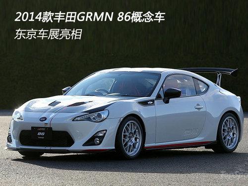 2014款丰田GRMN 86概念车 东京车展亮相