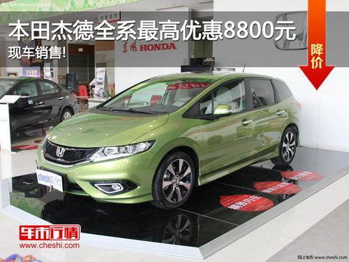 本田杰德全系最高优惠8800元 现车销售!