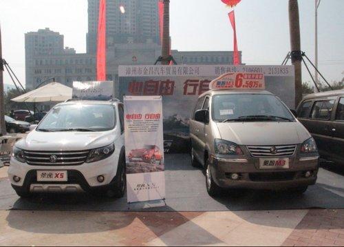2014年漳州龙海汽车博览会圆满落幕